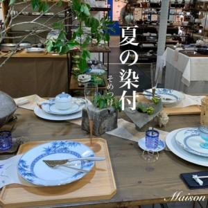 夏らしい和食器のひとつ、それは色がポイント