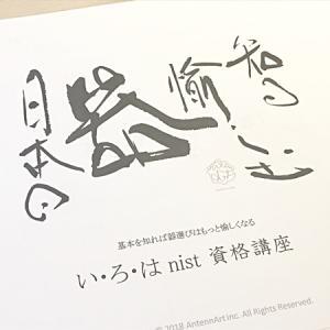 【知る・愉しむ「日本の器」】資格取得制度がスタートします。