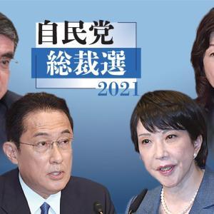 岸田 文雄新総裁選出なる