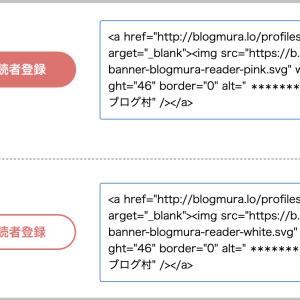 読者登録用バナーをリリースしました