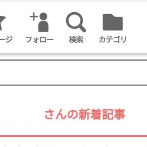 スマートフォン版のマイページのデザインが変わります