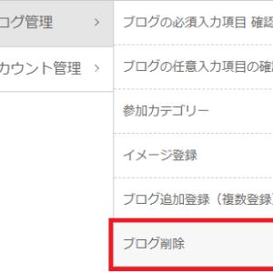 ご登録のブログを削除してもリーダー機能やマイページがご利用できます