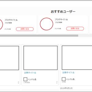 ブログリーダーにおすすめユーザー機能をリリースしました。