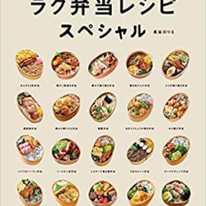 新刊のお知らせ「ラク弁当レシピスペシャル」