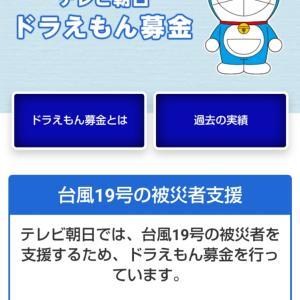 どらえもん募金は100円だからし易い?