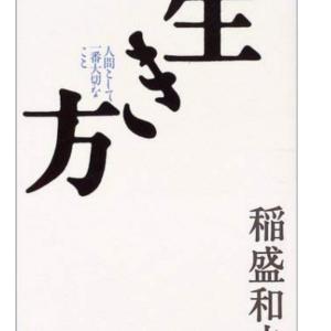 稲盛和夫さんとポールマイヤーが言いはった人生で大切なこと。