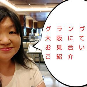 ホテルグランヴィア大阪にてお見合いのお相手を待っています~