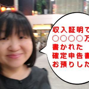 喫茶「風車」でお預りしたのは◯◯◯◯万円な確定申告書(^_^;)