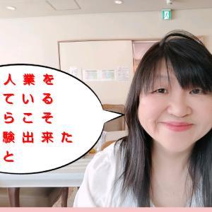 入会面談で太閤園に呼んで貰ったことがあったなあ(^_^;)