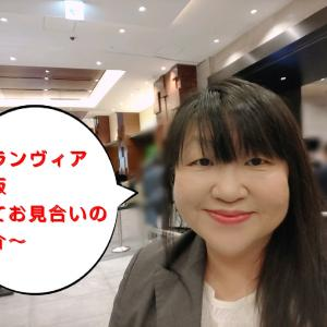 お見合いでホテルグランヴィア大阪を利用する人は沢山よ~