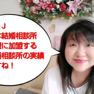 当社は、登録会員数および成婚数No.1の日本結婚相談所連盟、加盟相談所です。