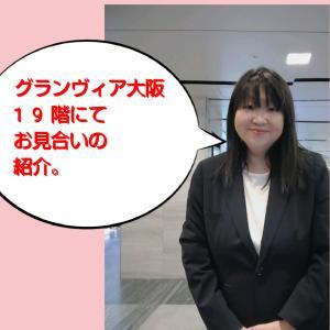 今日のお見合い現場その①ホテルグランヴィア大阪19階