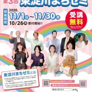 第3回東淀川まちゼミは結婚相談所カインドはzoomです~参加如何ですか?
