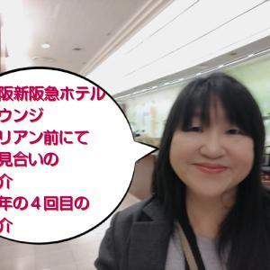 大阪新阪急ホテルラウンジ「ブリアン」前にてお見合いの紹介004