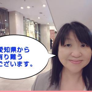 愛知県から大阪にお見合いに来て下さり有り難うございます。