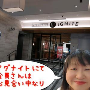 11時会員さんはグランヴィア大阪1階イグナイトでのお席でのお待ち合わせでお見合い中なり~