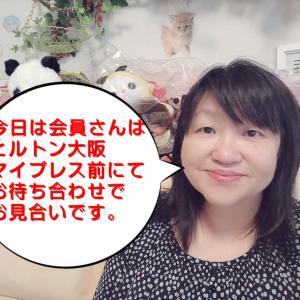 今日のお見合い~ヒルトン大阪にて