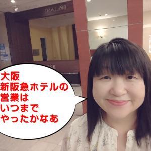ひー大阪新阪急ホテル正面玄関横のリエベがなくなってる❗ (TT)