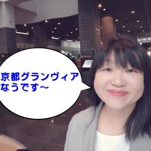 京都グランヴィアにいます~2021年9月11日(土)11時36分から書き始めました。