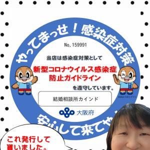あっ大阪市お買い物応援キャンペーンですね❗️