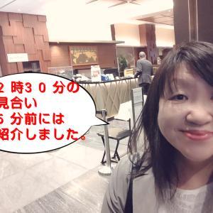 グランヴィア大阪1階ティーラウンジ前でのお見合いのご紹介~