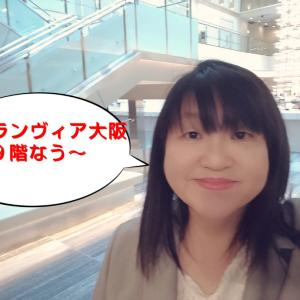 グランヴィア大阪19かいにてお見合いのご紹介をします。