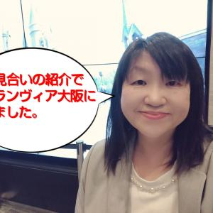 ○○先生、今、お二人様をご紹介しましたよ~平日のお見合いの紹介でグランヴィア大阪にいるよ~