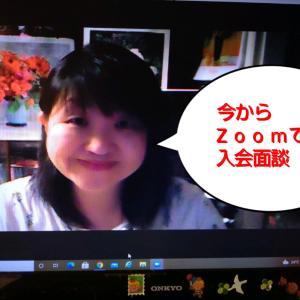 今、Zoomで入会面談~しました~