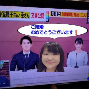 眞子さまご結婚おめでとうございます!
