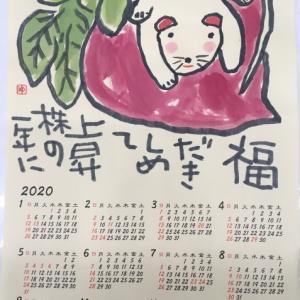 年賀状の前にカレンダー