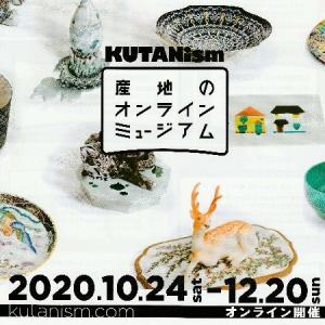 能美市・小松市 【クタニズム 2020】 10/24(土)~12/20(日)