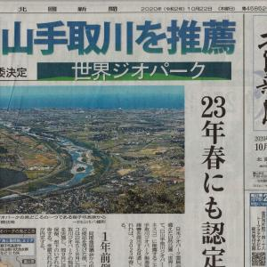 自転車に乗って、【白山手取川ジオパーク】=「海と扇状地」エリア