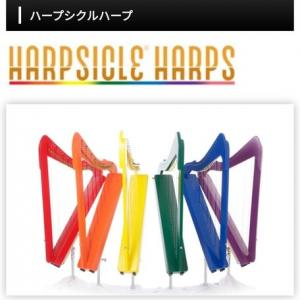 小型ハープ体験会にリーズ社のハープシクルも参加することになりました!