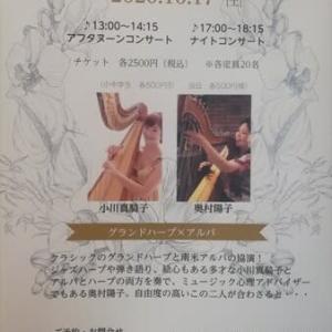ハープフレンドコンサートpart3開催です🎶🎶🎶