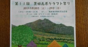黒姫高原クラフト祭り