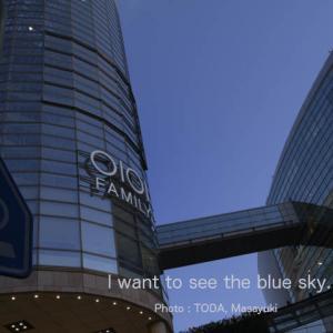 青空を見たい