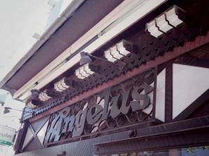 浅草にアンヂェラスという喫茶店があった。