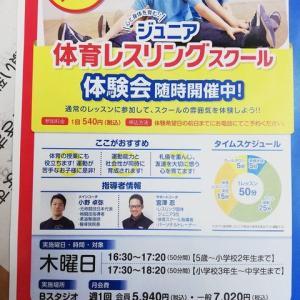 本日=2月26日(水曜日)は、通常診療です。明日=2月27日(木曜日)は、午前受付・診療で、夕方:16時30分からの埼玉県越谷市のセントラルスポーツ:キッズレスリングは通常通り開講します。