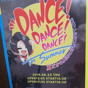 東京:板橋区で、明日=8月22日(木曜日)に開催されるダンスイベントの告知をさせて下さい。