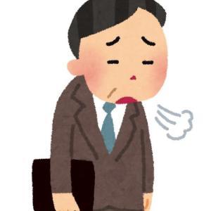 「疲労」という、厄介で、正体不明なクセに、確実に存在するものについて。