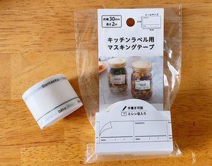 100円ショップのお気に入り~キッチンラベル用マスキングテープ