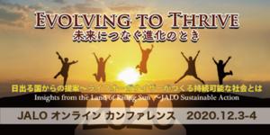 12/3,4ライフイーガナイザーカンファレンス2020オンラインで一般参加可