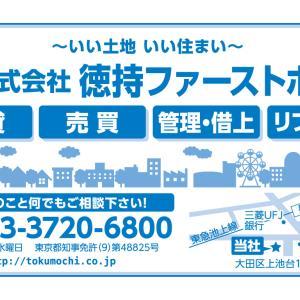 ≪令和2年用≫切手・ハガキ保存袋デザイン【郵便局広告】