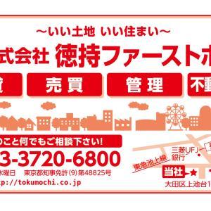 【緊急事態宣言】業務縮小のお知らせ【コロナウイルス】