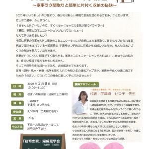 宮崎県にて『住育の家』完成見学会&住まいづくり講座開催♪