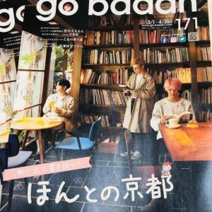 京都の 情報マガジン【go baaan】さん♪