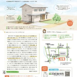 長野県『住育の家』完成見学会のご案内♪