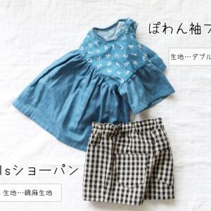 新作型紙「girlsショーパン」特別価格で発売開始