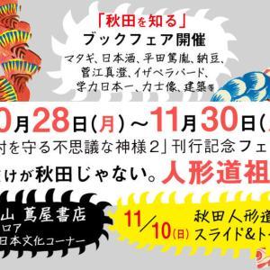 代官山蔦屋書店で秋田人形道祖神のイベント開催