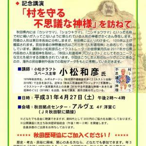 秋田歴研協市民講座で講演します